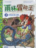 【書寶二手書T1/少年童書_XEP】雨林冒險王2-恐怖的帝王蠍_徐月珠, 洪在徹