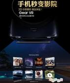原裝GearVR4代虛擬現實遊戲頭盔眼鏡支持S8S8S7s9YYJ 奇思妙想屋