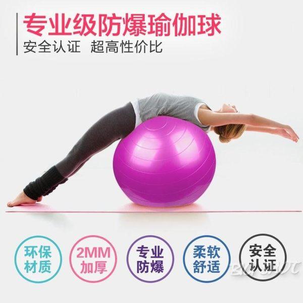加厚瑜伽球防爆健身球包瑜珈球孕婦球愈加球郵無異味【大咖玩家】
