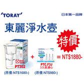 TORAY東麗 淨水壺PT302+3入濾心PTC.F3J 總代理貨品質保證