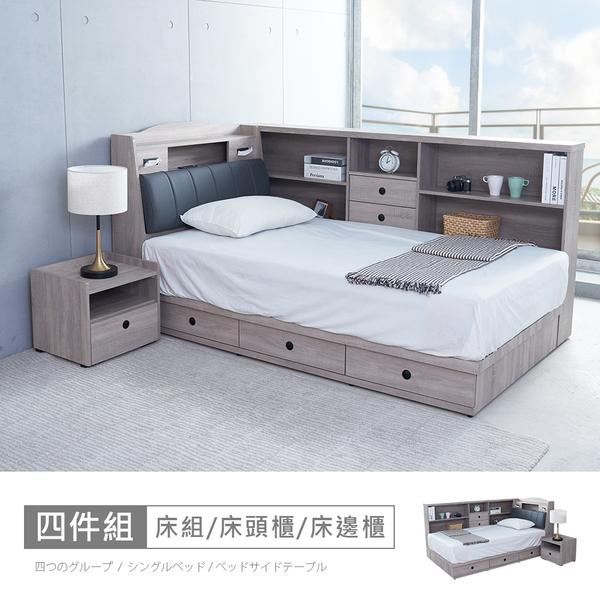 【時尚屋】[5V21]凱爾三抽3.5尺床箱型4件組-床箱+床底+床邊櫃+床頭櫃5V21-KR005+KR006+KR011+KR004-不含床墊