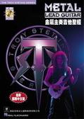【小叮噹的店】581274 全新 電吉他系列.金屬主奏吉他聖經.附CD