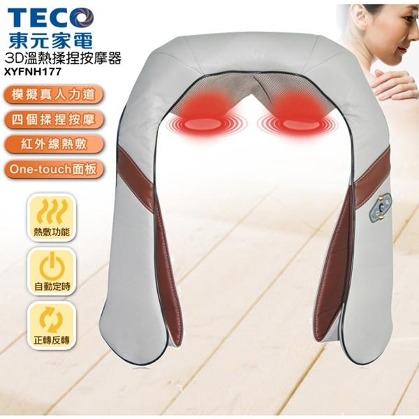 TECO 東元 3D溫熱揉捏按摩器(XYFNH177)