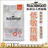 ◆MIX米克斯◆【現折150元】柏萊富無穀全犬糧-低敏挑嘴【鮭魚豌豆 30磅】WDJ 推薦天然糧