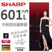 SHARP 夏普 變頻六門對開冰箱 601L SJ-GF60BT-R 星鑽紅 日本原裝