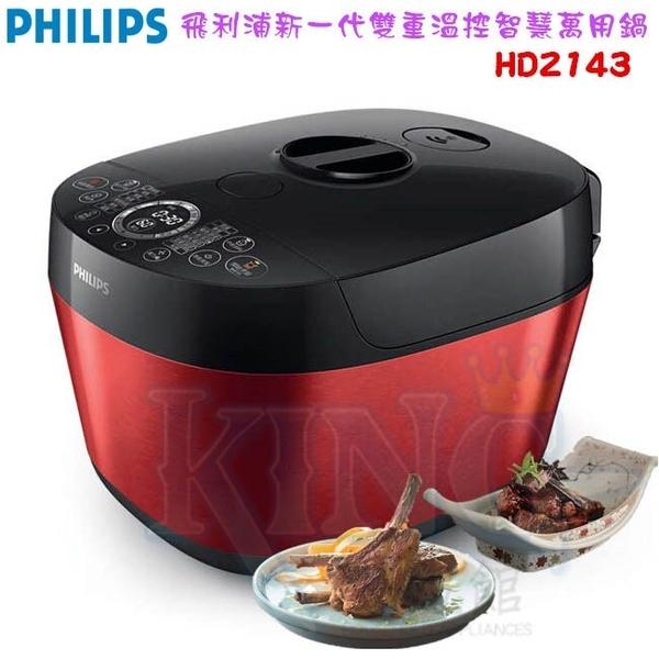 【贈不鏽鋼內鍋+貝莉不沾雙耳湯鍋】飛利浦 HD2143 PHILIPS 雙重溫控智慧萬用鍋