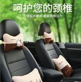 汽車頭枕護頸枕靠枕頸枕車用車枕頭一對