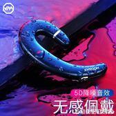 藍芽耳機無線迷你超小耳塞掛耳式運動開車骨傳導概念不入耳超長待機  HM 居家物語