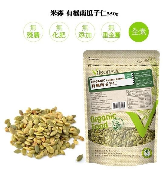 米森 有機南瓜子仁(未烘焙) 350g/包