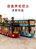 公交車玩具兒童仿真合金雙層大巴士聲光可開門男孩公共小汽車模型【免運】