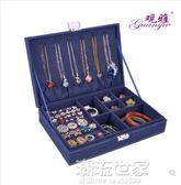 首飾盒麂皮絨帶鎖公主歐式木質韓國手飾品耳釘耳環珠寶收納盒簡約『潮流世家』
