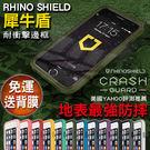 犀牛盾邊框 iPhone5/5S/SE ...