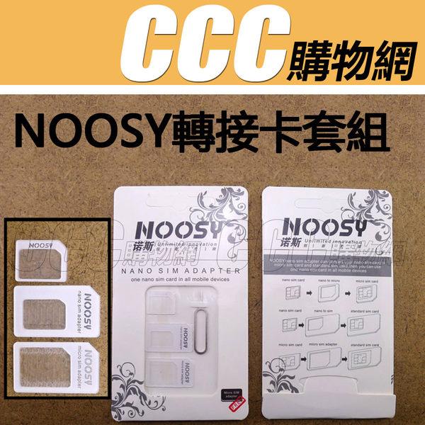 NOOSY 轉接卡套組 - NanoSIM轉microSIM轉SIM卡 轉卡器 卡套 送取卡針