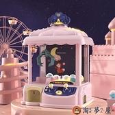 兒童抓娃娃機迷你玩具小型夾公仔機投幣男女扭蛋機【淘夢屋】