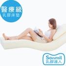 【sonmil乳膠床墊】醫療級 15公分 雙人特大床墊7尺 防蟎防水透氣型_取代獨立筒彈簧床墊