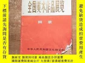 二手書博民逛書店罕見全國美術作品展覽目錄Y12820 中華人民共和國文化部主辦