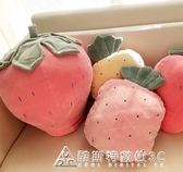 ins可愛草莓抱枕菠蘿公仔少女心粉色玩偶毛絨玩具娃娃送女生 酷斯特數位3c