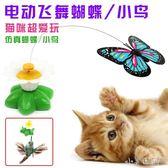 新款電動旋轉逗貓棒飛舞蝴蝶小鳥寵物貓咪玩具 YY281『小美日記』TW