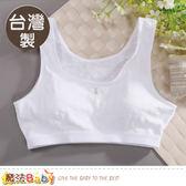 青少女胸衣(2件一組) 台灣製少女涼感內衣 魔法Baby