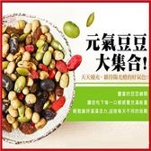 團購最活力豆350g 綜合果仁 健康養生第一選擇 ~【AK07050】 99愛買小舖