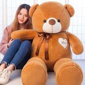 大號毛絨玩具熊泰迪熊抱抱熊布娃娃思念熊貓公仔女生日新年禮物送女友xw【1件免運】