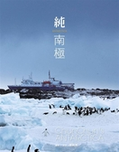 (二手書)純南極