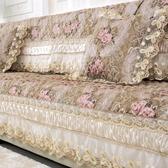 四季簡約現代沙發套歐式布藝皮沙發墊防滑加厚靠背巾罩蕾絲花邊 易家樂小鋪