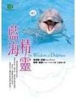 二手書博民逛書店《藍海精靈-NATURE^S WINDOW 32》 R2Y ISBN:9573318725