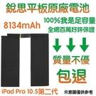 【免運費】3大好禮【不優包退】附發票 A2134 iPad Pro 10.5 (2代)、Air3 銳思平板原廠電池 A2153、A2154