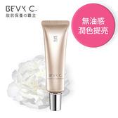 BEVY C. 輕透裸肌防護隔離霜30ml(膚色)【小三美日】