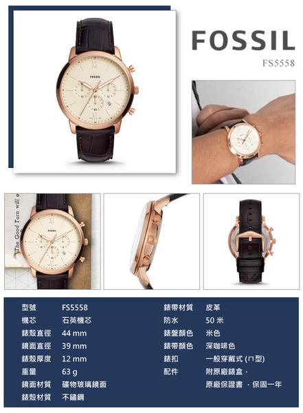 FOSSIL 經典時尚皮革男錶(FS5558)-深咖啡/44mm
