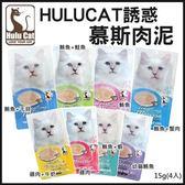 *WANG*Hulu Cat《誘惑的慕絲肉泥-15g*4P》 類似CIAO/沛萊亞-誘惑的慕斯