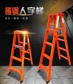人字梯家用加厚鋁合金折疊梯子商用四步碳鋼雙側工程梯