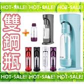 《雙鋼瓶大全配+贈小水瓶》Drinkmate 410 水果/茶類/酒品 萬用 氣泡水機 氣水機 (多種顏色可選)