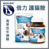 *KING WANG*澳洲BLUE BAY倍力護貓胺 含高單位牛磺酸、氨基酸貓咪營養100g