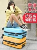 行李箱女24寸ins網紅密碼旅行箱子大學生皮箱拉桿箱男萬向輪抖音
