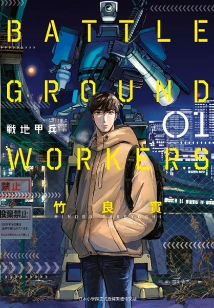 BATTLE GROUND WORKERS戰地甲兵(1)