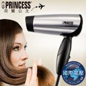 *Princess荷蘭公主不銹鋼旅行用雙壓吹風機-生活工場