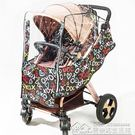 通用型毛毛蟲嬰兒童手防風防雨罩透氣型環保無味遮雨棚 居樂坊生活館YYJ