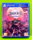 (豪華版) PS4 黑色五葉草 騎士四重奏 繁體中文版