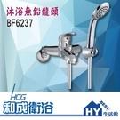 HCG 和成 BF6237 沐浴無鉛龍頭...