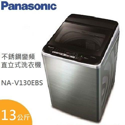 國際牌 變頻直立式洗衣機 NA-V130EBS