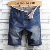 新款夏季牛仔短褲男士五分褲休閒男褲韓版潮直筒學生破洞褲子 雙十二全館免運
