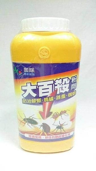 【奧除大百殺粉劑】000079蟑螂螞蟻跳蚤蜘蛛【八八八】e網購