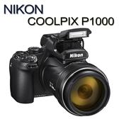 08/31前原廠登錄送原電 nikon COOLPIX P1000 125倍 光學變焦 類單眼相機 數位相機 公司貨