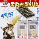 【zoo寵物商城】日本DoggyMan》HS-48犬用/HS-49貓用抗菌柔軟方型針梳