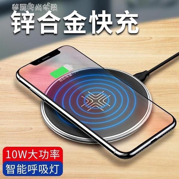 無線充電器 iPhoneX無線充電器蘋果Xs快充iPhone Xs Max手機iphonexsmax專用  【快速出貨】