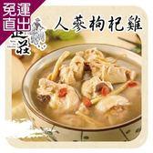 元進莊 人蔘枸杞雞(1200g/份,共兩份)【免運直出】