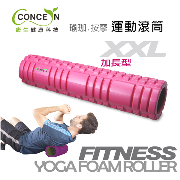 【Concern 康生】瑜珈運動長型按摩滾筒(桃)