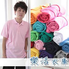 大尺碼美式風百搭素面網眼POLO衫 現+預 (寶藍/黃色/深紫/粉色) 樂活衣庫【4190】